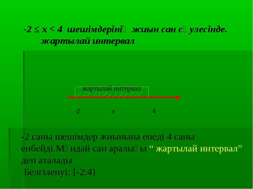 -2 ≤ х < 4 шешімдерінің жиын сан сәулесінде. жартылай интервал жартылай инте...