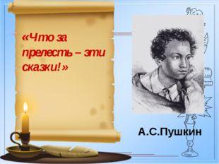 А.С.Пушкин «Что за прелесть – эти сказки!»
