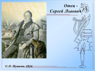 Отец - Сергей Львович С.Л. Пушкин. 1824.