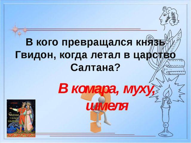 В 37 лет А.С.Пушкин был убит на дуэли французом Дантесом. У него остались жен...