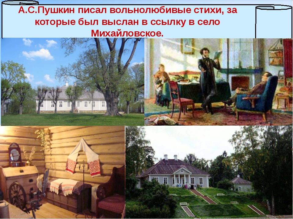 А.С.Пушкин писал вольнолюбивые стихи, за которые был выслан в ссылку в село М...