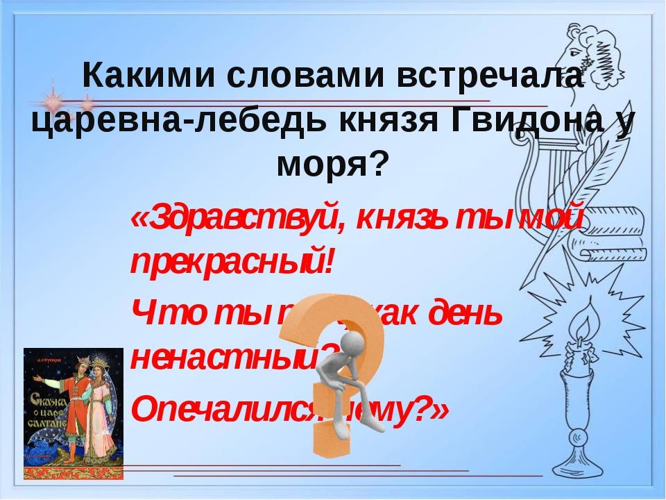 Александр Сергеевич Пушкин Это Пушкин. Это чудо. Это прелесть без конца. В на...