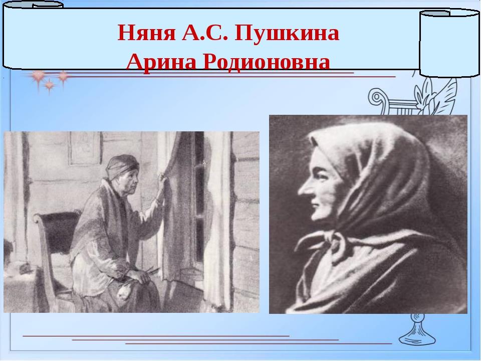 Няня А.С. Пушкина Арина Родионовна