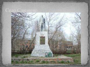 Село Слизнево