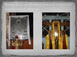 Икона Всех скорбящих радости и крест из церкви села Слизнева