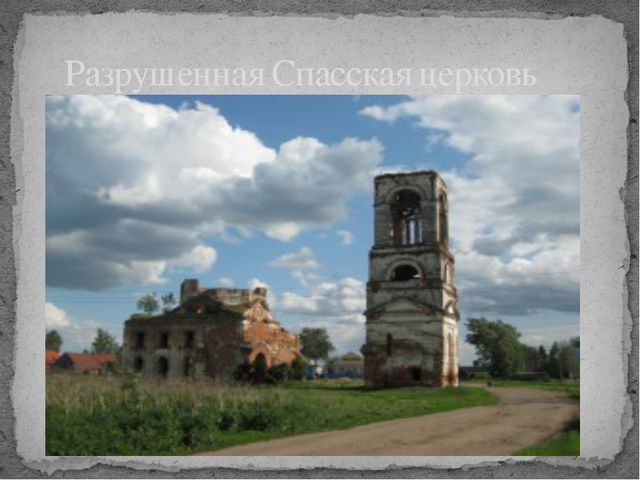 Разрушенная Спасская церковь