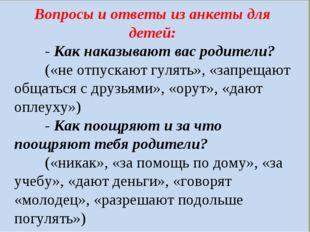Вопросы и ответы из анкеты для детей: - Как наказывают вас родители? («не о