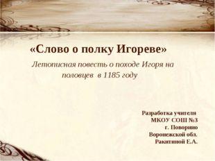 «Слово о полку Игореве» Летописная повесть о походе Игоря на половцев в 1185