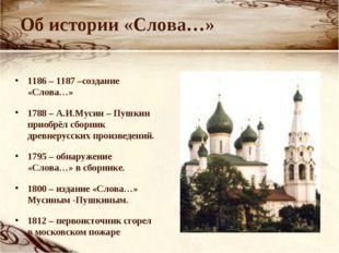 1186 – 1187 –создание «Слова…» 1788 – А.И.Мусин – Пушкин приобрёл сборник дре