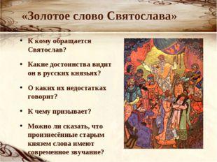 К кому обращается Святослав? Какие достоинства видит он в русских князьях? О