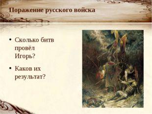 Сколько битв провёл Игорь? Каков их результат? Поражение русского войска