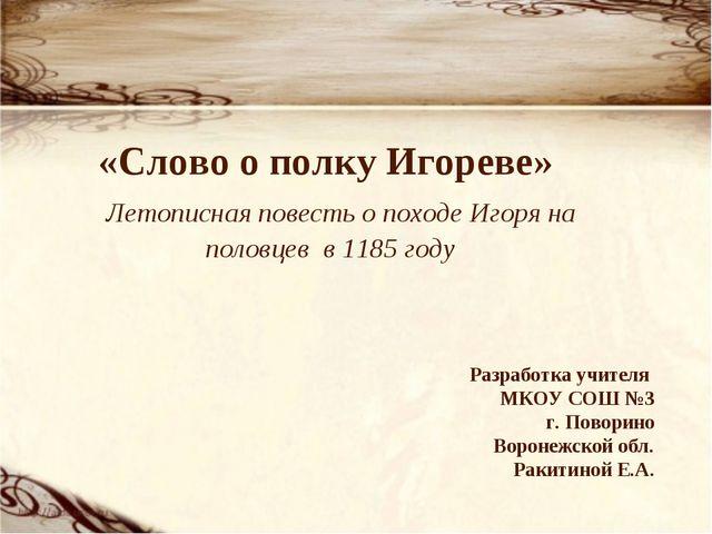 «Слово о полку Игореве» Летописная повесть о походе Игоря на половцев в 1185...