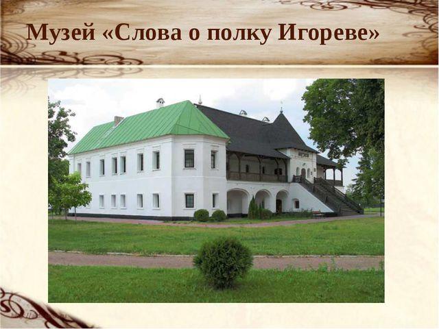 Музей «Слова о полку Игореве»