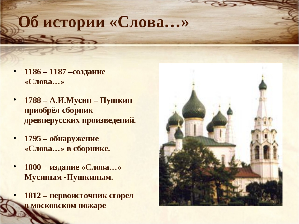 1186 – 1187 –создание «Слова…» 1788 – А.И.Мусин – Пушкин приобрёл сборник дре...