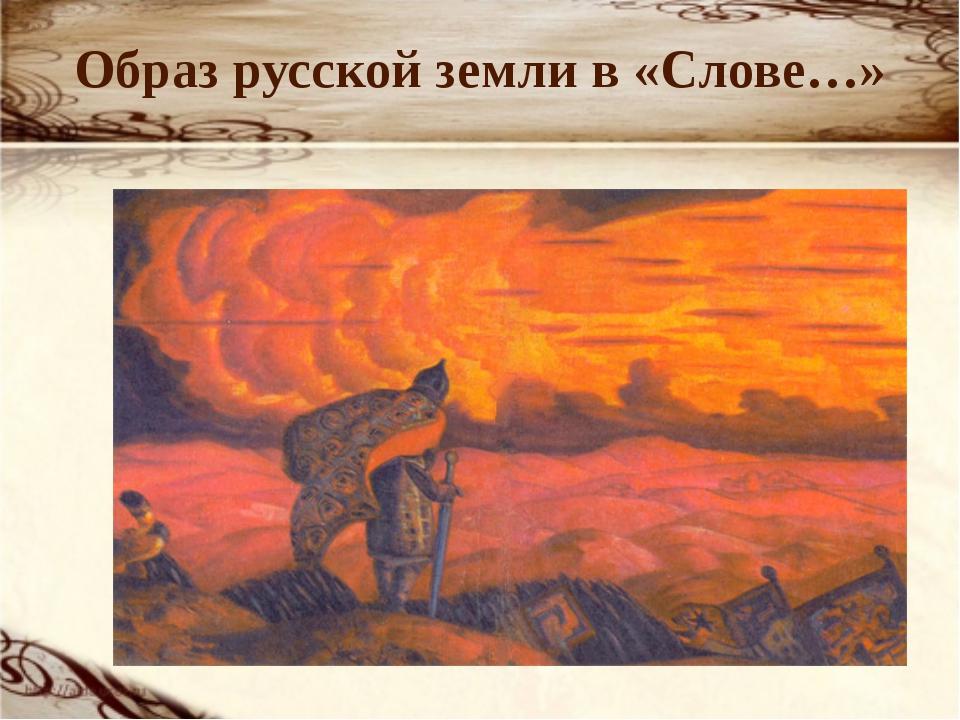 Образ русской земли в «Слове…»