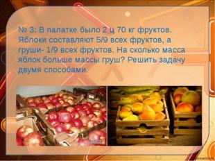 № 3: В палатке было 2 ц 70 кг фруктов. Яблоки составляют 5/9 всех фруктов, а