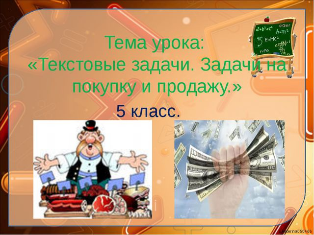 Тема урока: «Текстовые задачи. Задачи на покупку и продажу.» 5 класс. Ekateri...