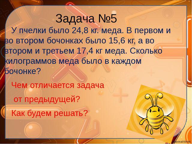 Задача №5 У пчелки было 24,8 кг. меда. В первом и во втором бочонках было 15,...