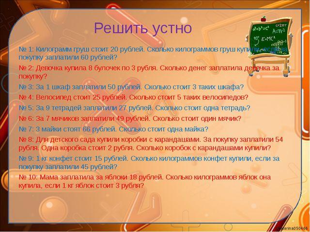 № 1: Килограмм груш стоит 20 рублей. Сколько килограммов груш купили, если за...