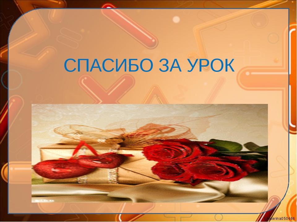 СПАСИБО ЗА УРОК Ekaterina050466
