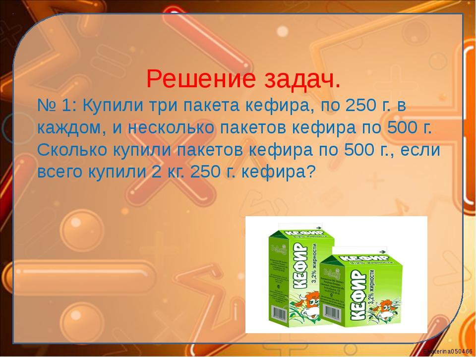 Решение задач. № 1: Купили три пакета кефира, по 250 г. в каждом, и несколько...