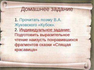 Домашнее задание 1. Прочитать поэму В.А. Жуковского «Кубок». 2. Индивидуально
