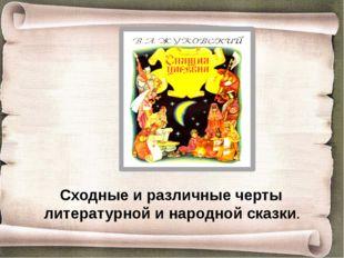 Сходные и различные черты литературной и народной сказки.