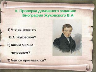 II. Проверка домашнего задания: Биография Жуковского В.А. Что вы знаете о В.А