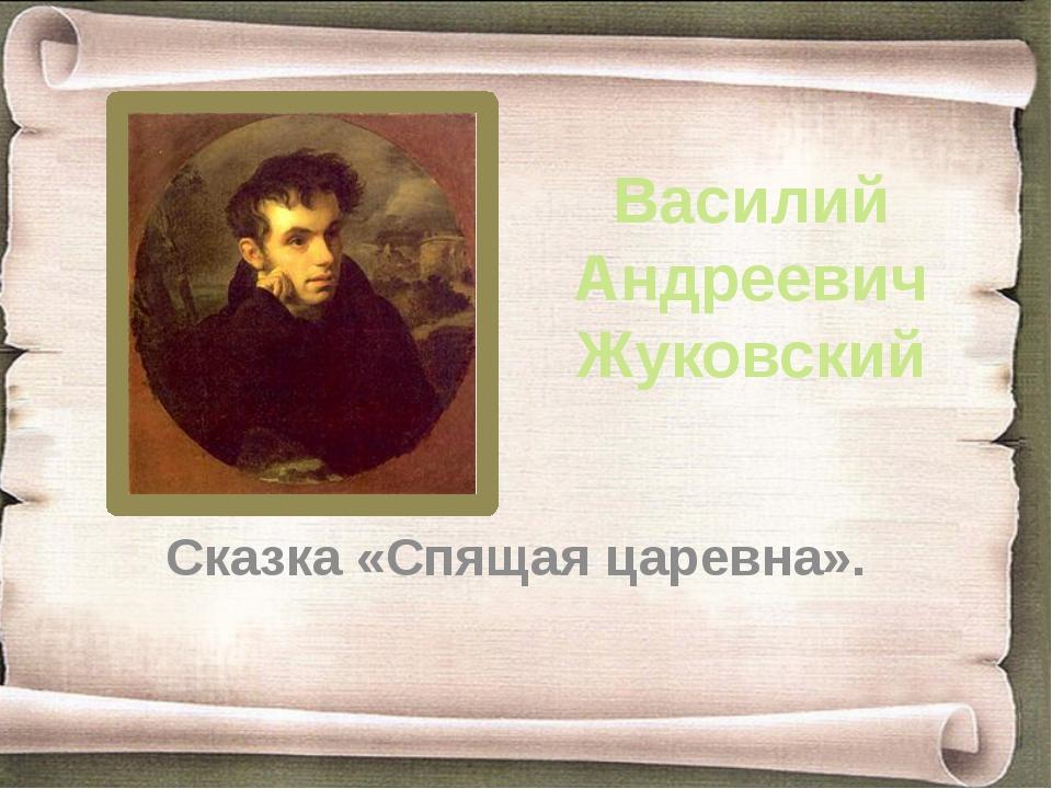 Василий Андреевич Жуковский Сказка «Спящая царевна».