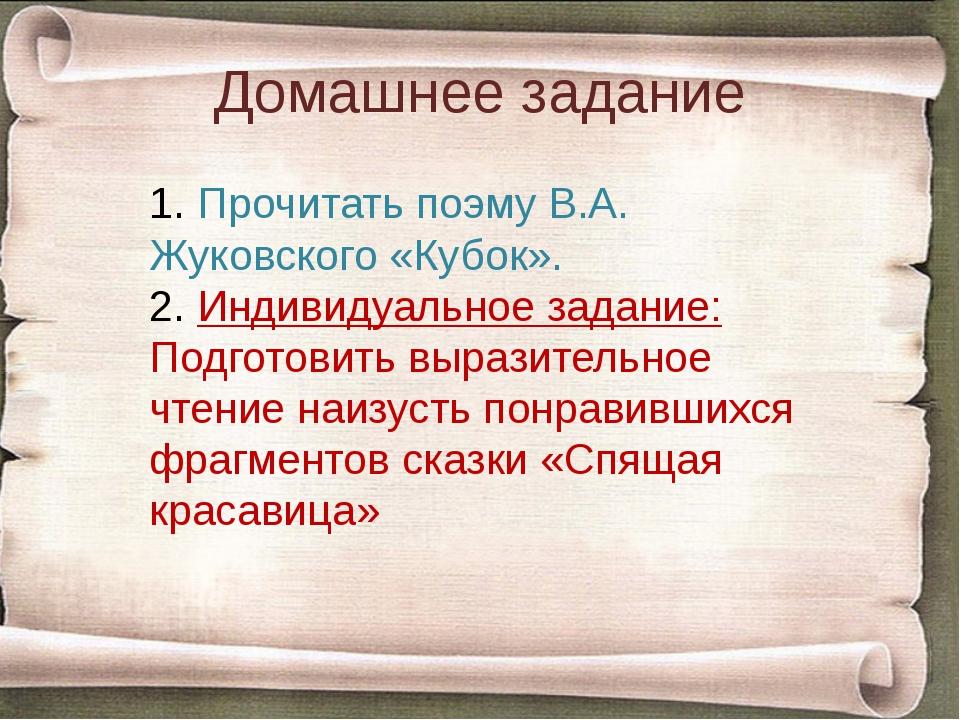 Домашнее задание 1. Прочитать поэму В.А. Жуковского «Кубок». 2. Индивидуально...