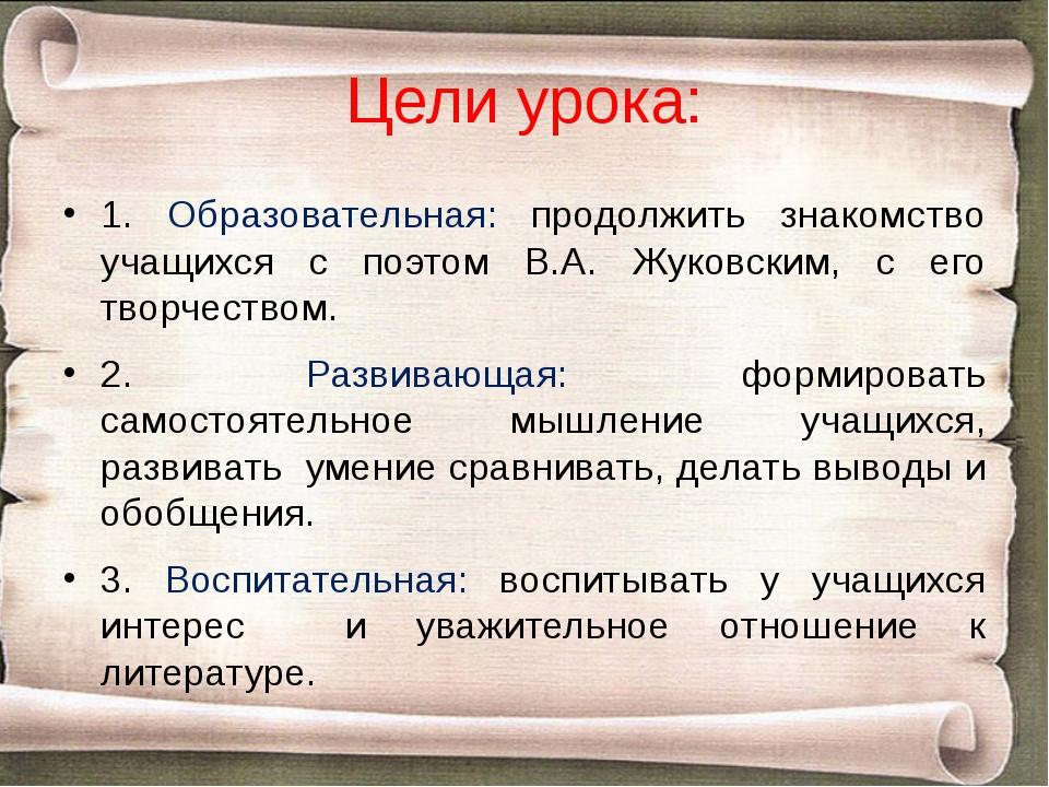 Цели урока: 1. Образовательная: продолжить знакомство учащихся с поэтом В.А....