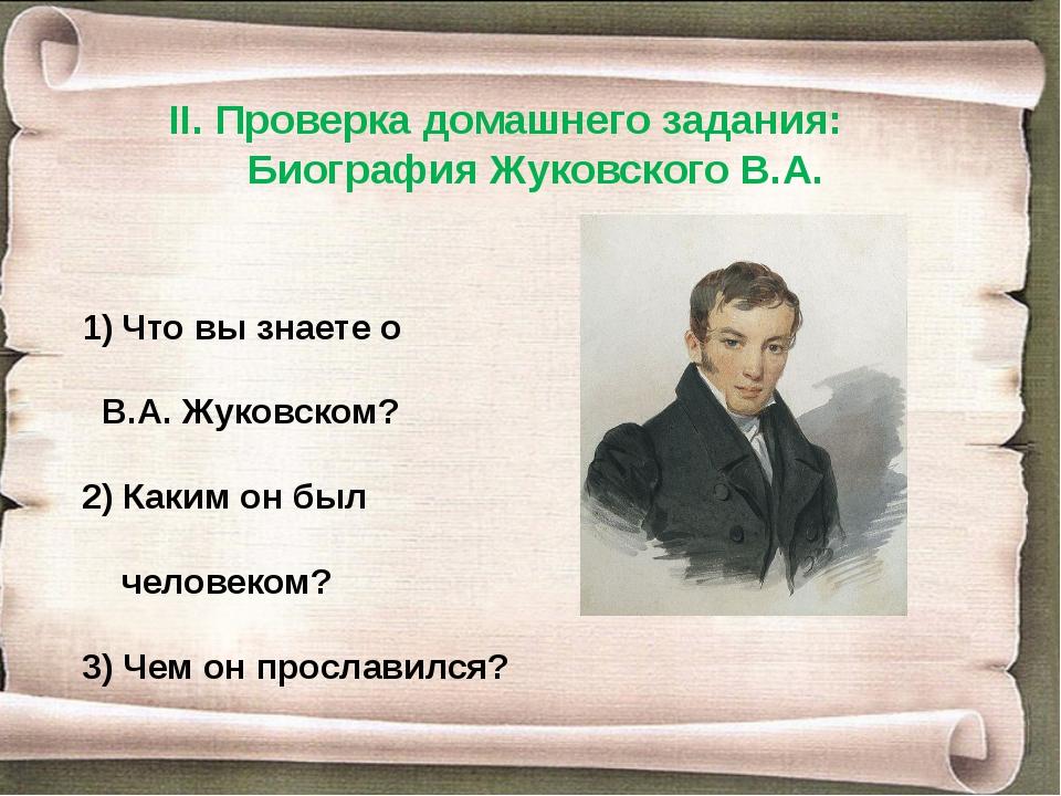 II. Проверка домашнего задания: Биография Жуковского В.А. Что вы знаете о В.А...