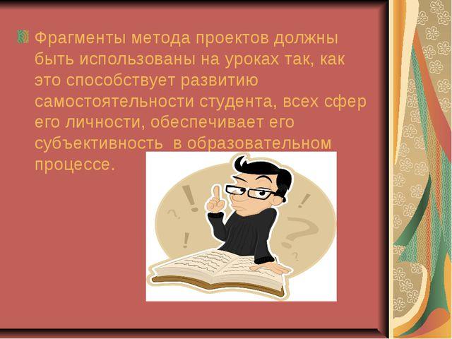 Фрагменты метода проектов должны быть использованы на уроках так, как это спо...
