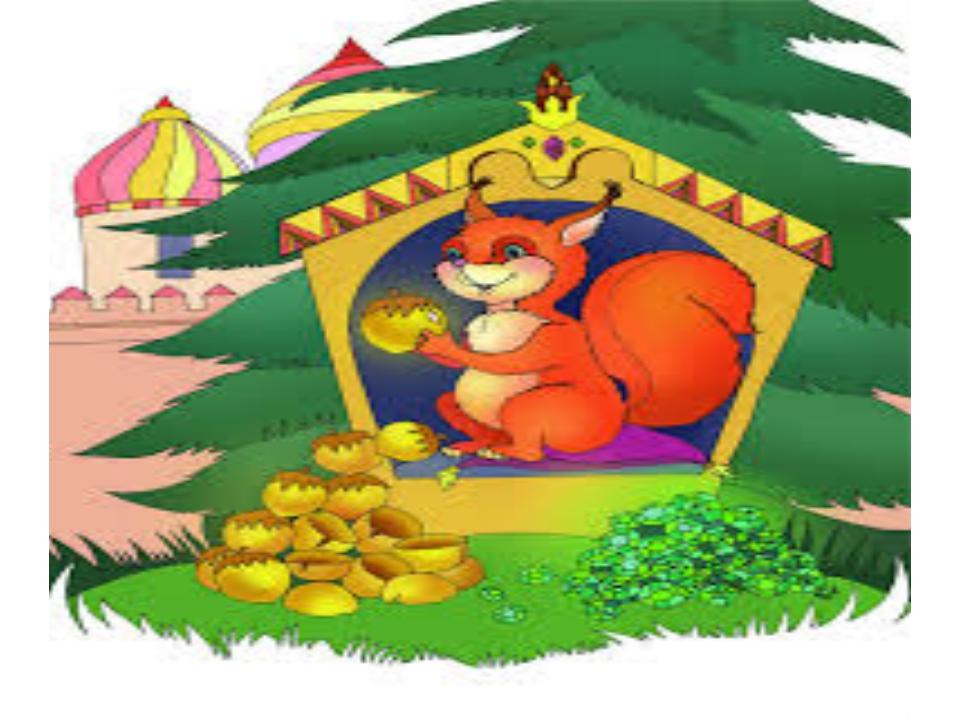 Картинки белочки из сказки о царе салтане
