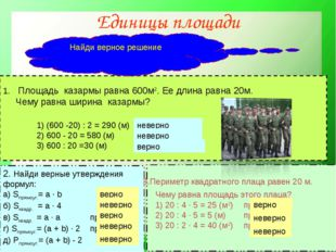 Единицы площади Площадь казармы равна 600м2. Ее длина равна 20м. Чему равна