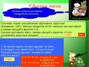 Единицы массы Суточная норма употребления картофеля взрослым человеком – 20