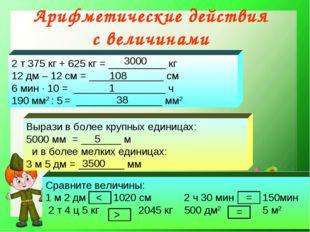 Арифметические действия с величинами 2 т 375 кг + 625 кг = __________ кг 12 д