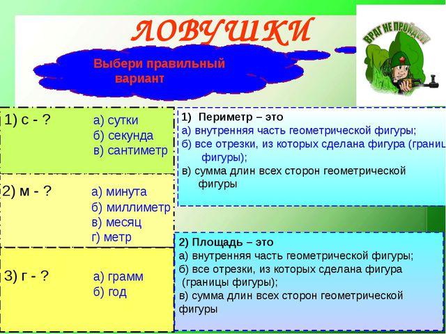 ЛОВУШКИ 1) с - ?а) сутки б) секунда в) сантиметр 2) м - ?а) минута б)...