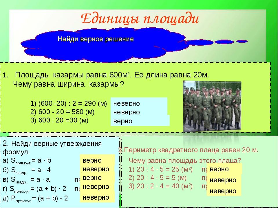 Единицы площади Площадь казармы равна 600м2. Ее длина равна 20м. Чему равна...
