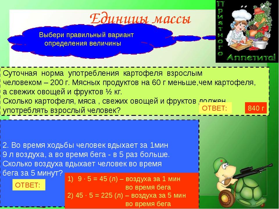 Единицы массы Суточная норма употребления картофеля взрослым человеком – 20...
