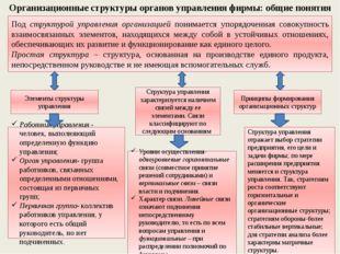 Под структурой управления организацией понимается упорядоченная совокупность