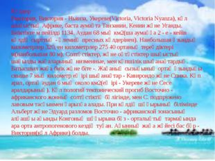 Көлдер Виктория, Виктория - Ньянза, Укереве(Victoria, Victoria Nyanza), көл
