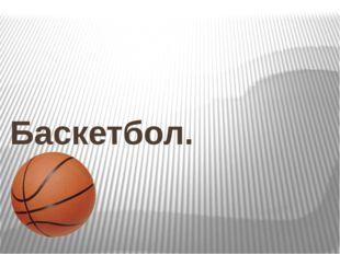 Баскетбол.