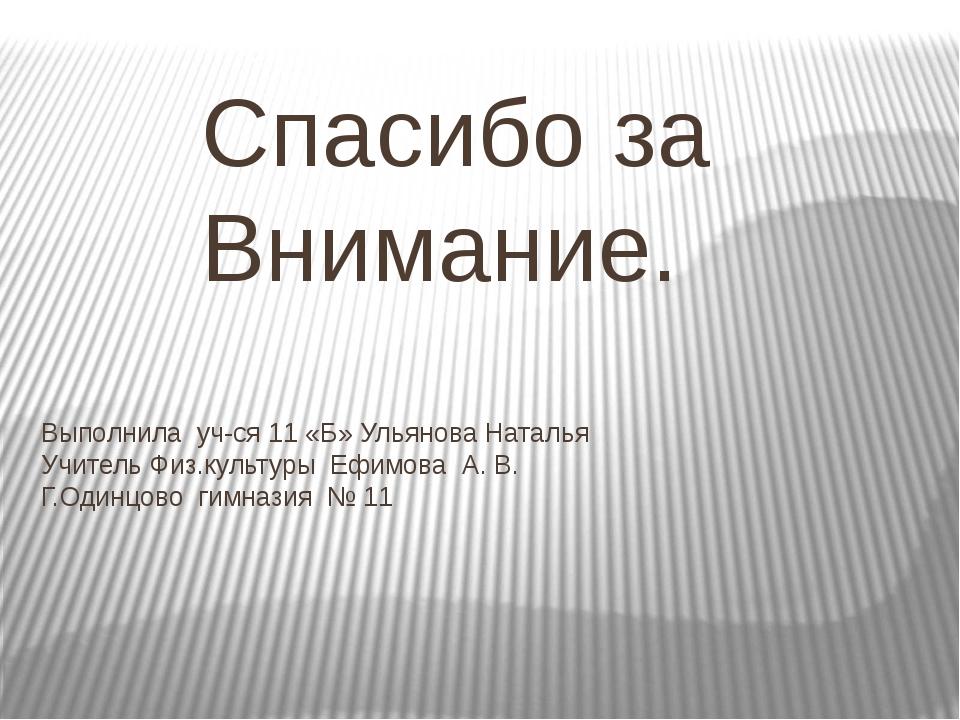 Спасибо за Внимание. Выполнила уч-ся 11 «Б» Ульянова Наталья Учитель Физ.кул...