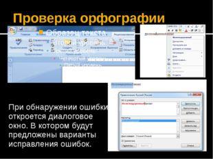 Автозамена и автотекст Для автоматизации ввода и иправления текста в среде