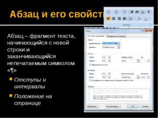 Абзац и его свойства Абзац – фрагмент текста, начинающийся с новой строки и з