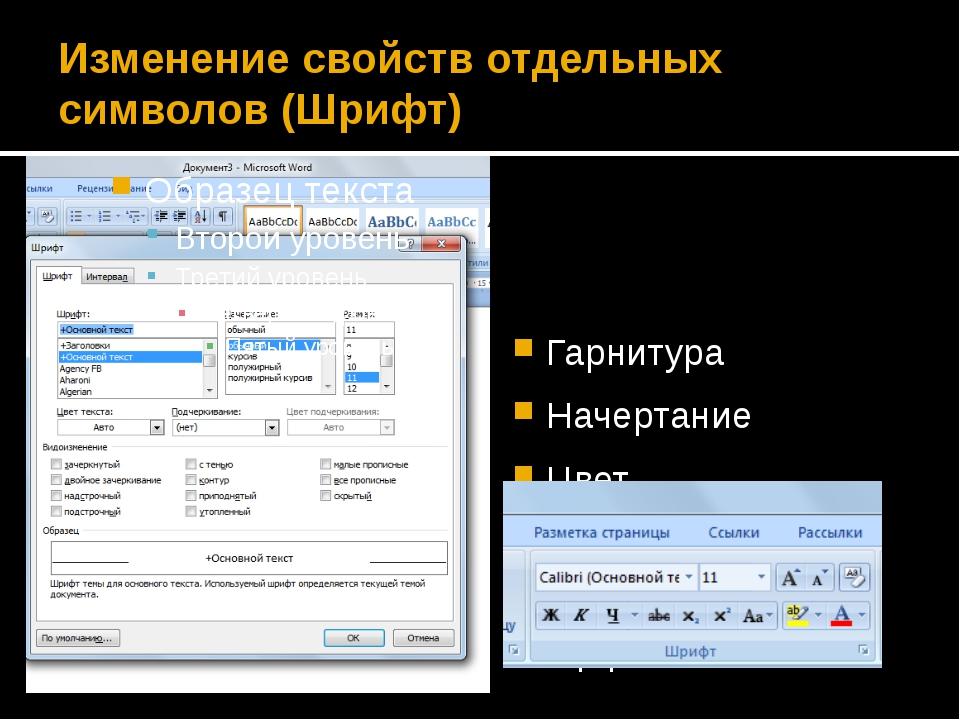 Изменение свойств отдельных символов (Шрифт) Гарнитура Начертание Цвет Размер...