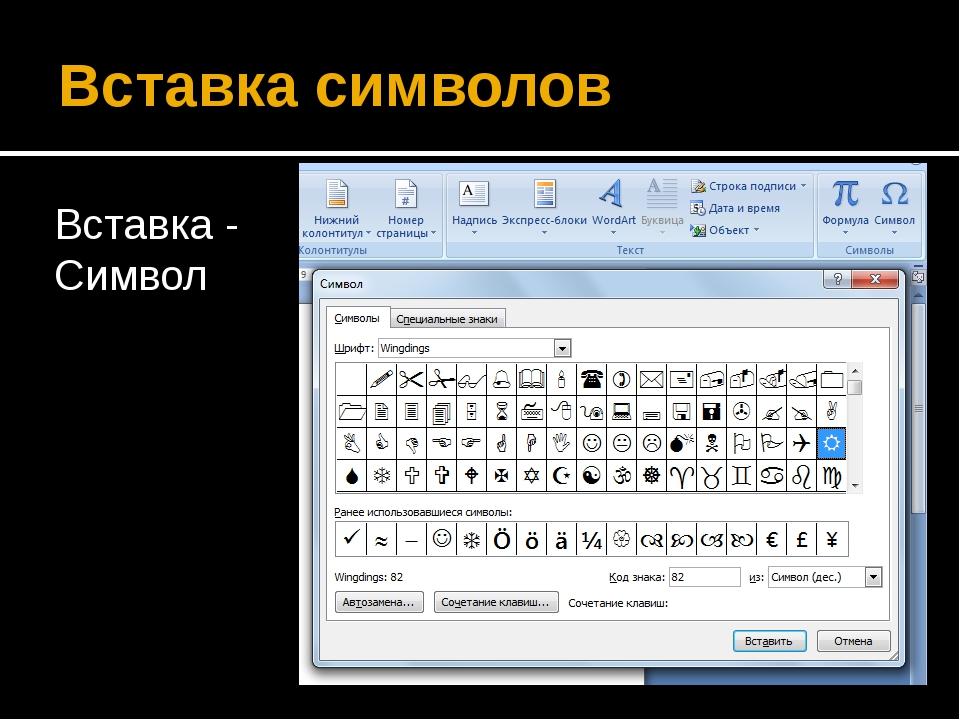 Вставка символов Вставка - Символ
