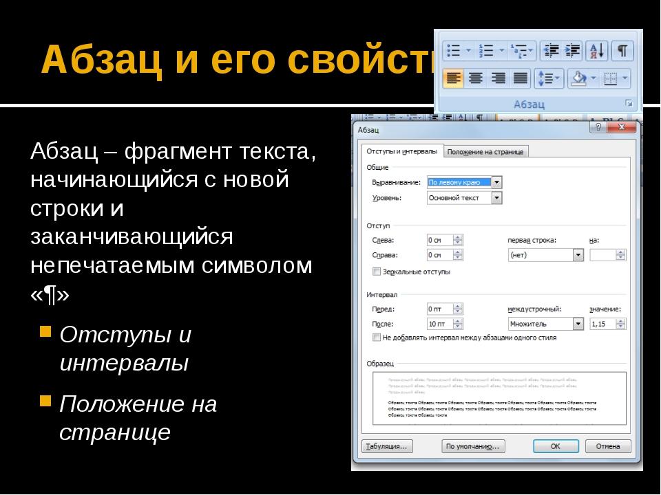 Абзац и его свойства Абзац – фрагмент текста, начинающийся с новой строки и з...