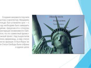 Создание монумента поручили скульптору и архитектору Фредерику Бартольди. Бы